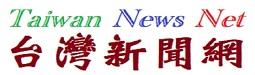 TaiwanNewsNet